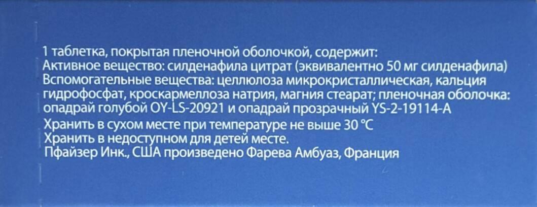 """""""силденафил-с3"""" (""""северная звезда"""") : отзывы мужчин, инструкция по применению, состав и аналоги"""