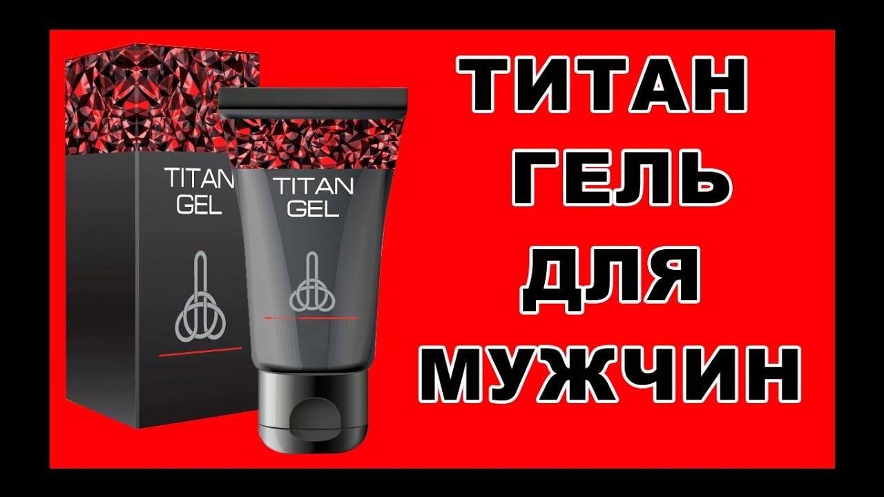"""Titan gel (""""титан гель""""): инструкция по применению. """"титан гель"""" для мужчин: инструкция с фото"""