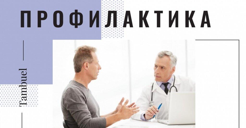 Застойный простатит у мужчин: симптомы, причины, диагностика и лечение