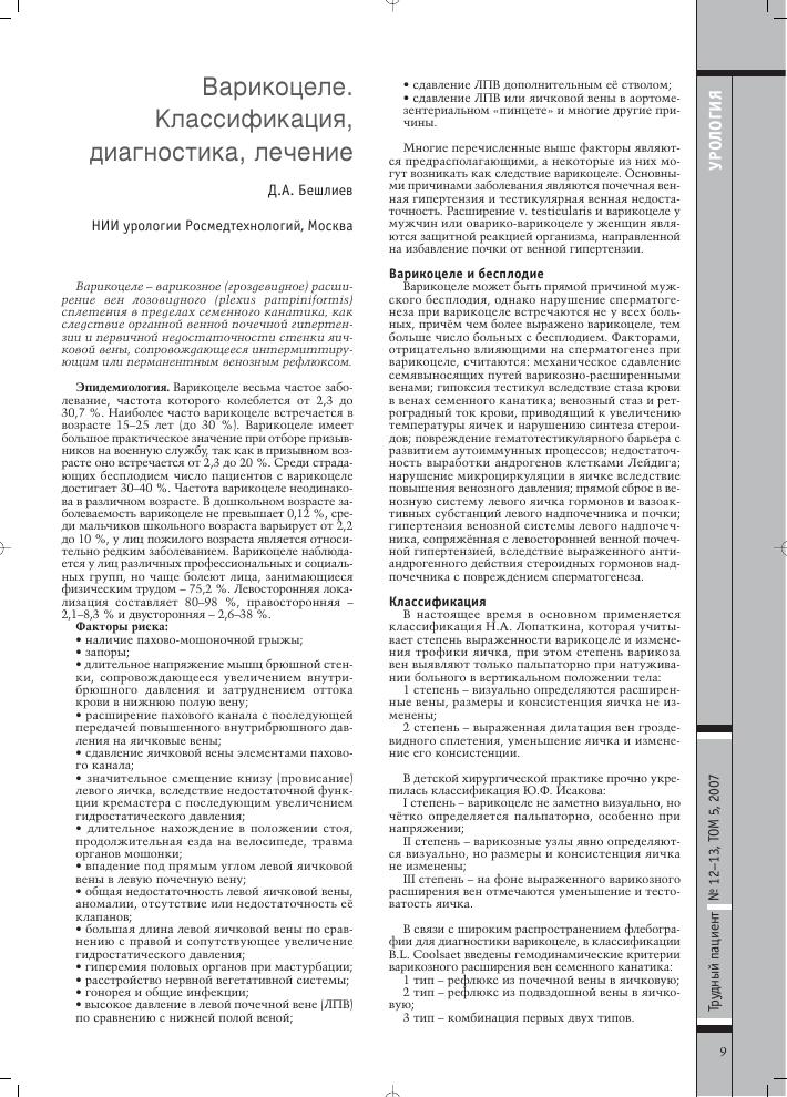 Лечение варикоцеле у мужчин без операции: используемые препараты, схемы применения и другие методы