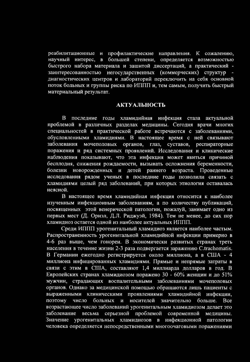 Хламидийная лимфогранулема (венерическая)