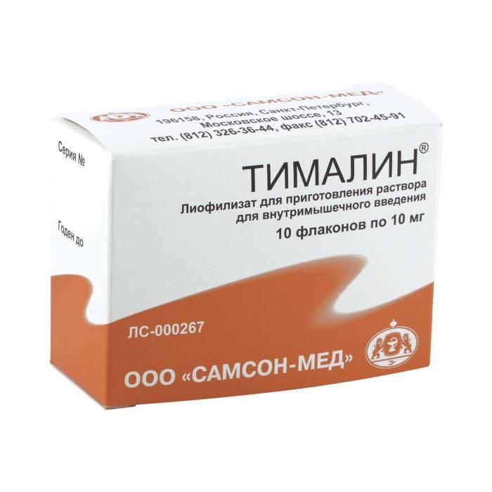 Тималин при онкологии: отзывы, цена