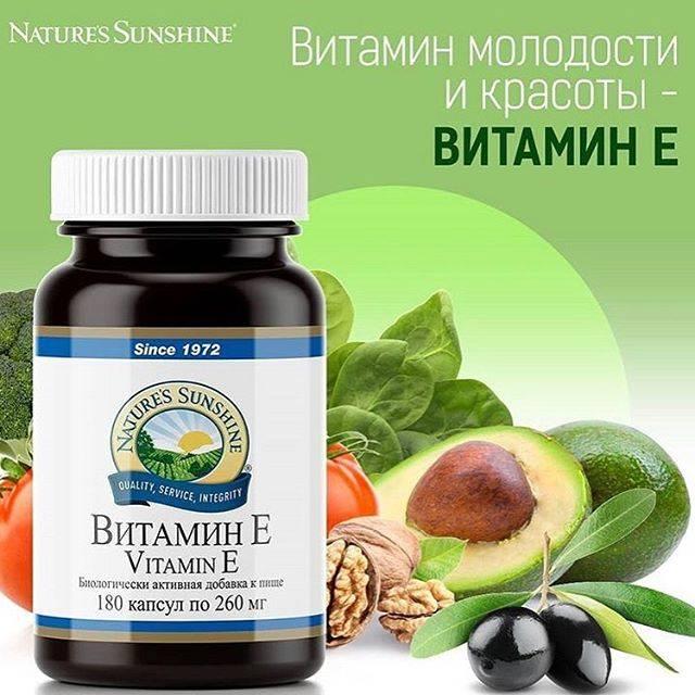 Как правильно принимать витамин е в капсулах?