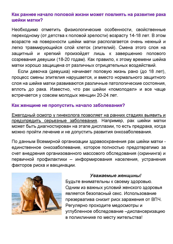 Вирус папилломы человека: симптомы у женщин и мужчин, диагностика и лечение