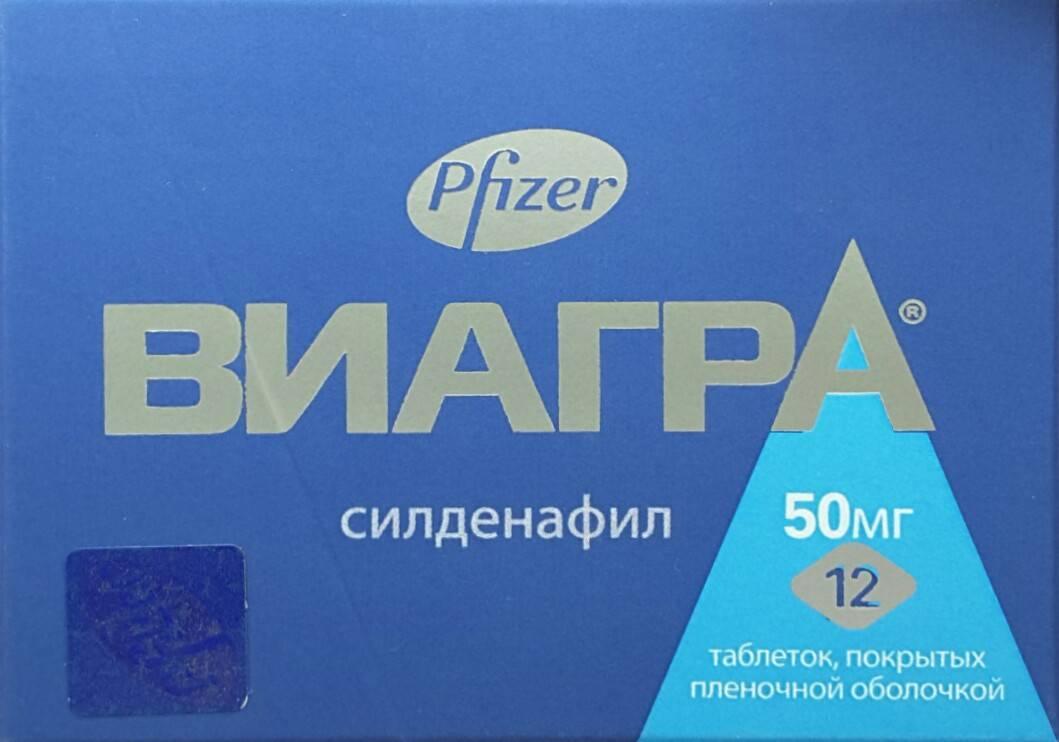 Таблетки силденафил инструкция по применению, цена и отзывы о препарате. эффективен ли силденафил для женщин