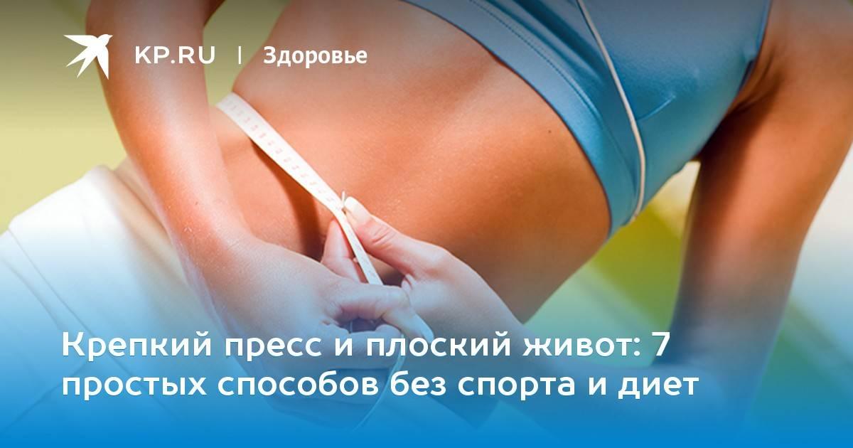 Как похудел живот