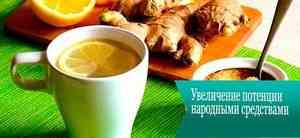 Мужской чай повышающий потенцию — тонкости приготовления