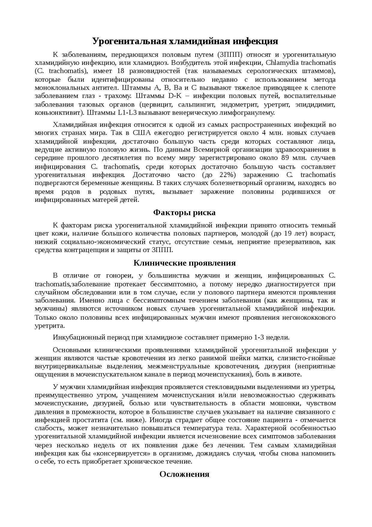 Заболевания передающиеся половым путем