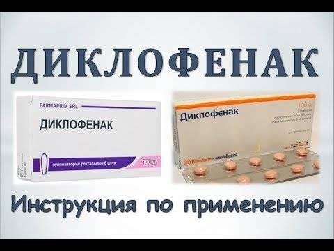 Диклофенак уколы: инструкция по применению