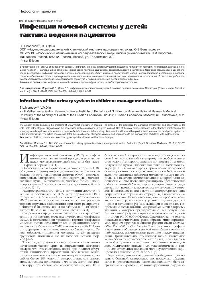 Мочеполовые инфекции - классификация, пути заражения, симптомы, лечение