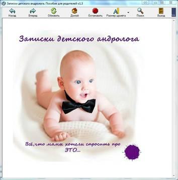 Воспаление крайней плоти у ребенка. фото, особенности лечения, советы врачей