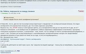 Papilloff средство от папиллом и бородавок: изгонит вирус из организма навсегда!
