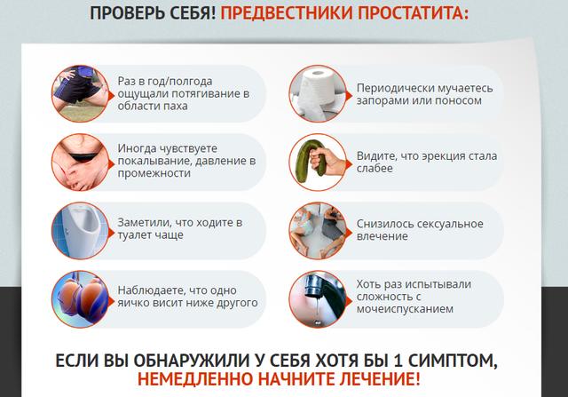 Обезболивающие при простатите: медикаментозные и народные средства