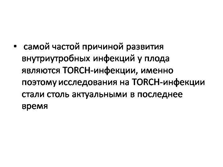 Расшифровка анализа на торч (torch) инфекции