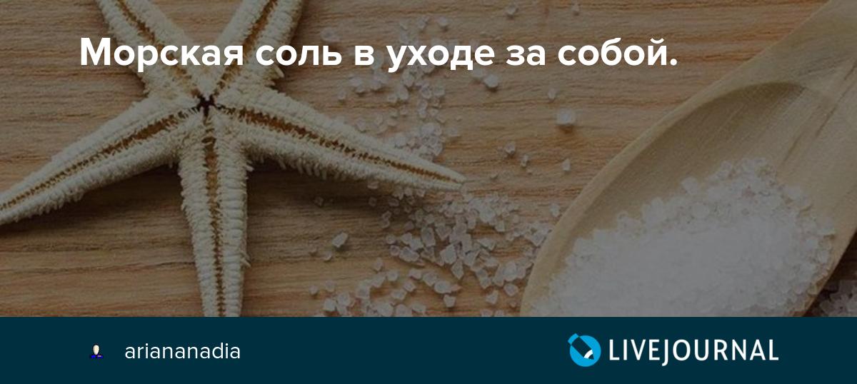 Морская соль поможет избавиться от прыщей