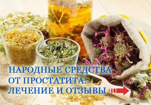 Лечение простатита народными средствами: самые эффективные рецепты