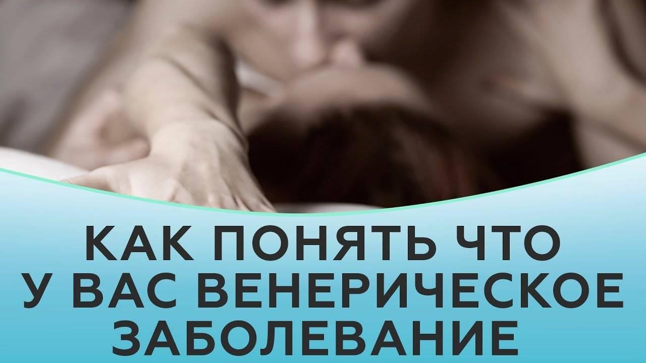 Основные симптомы венерических заболеваний + фото