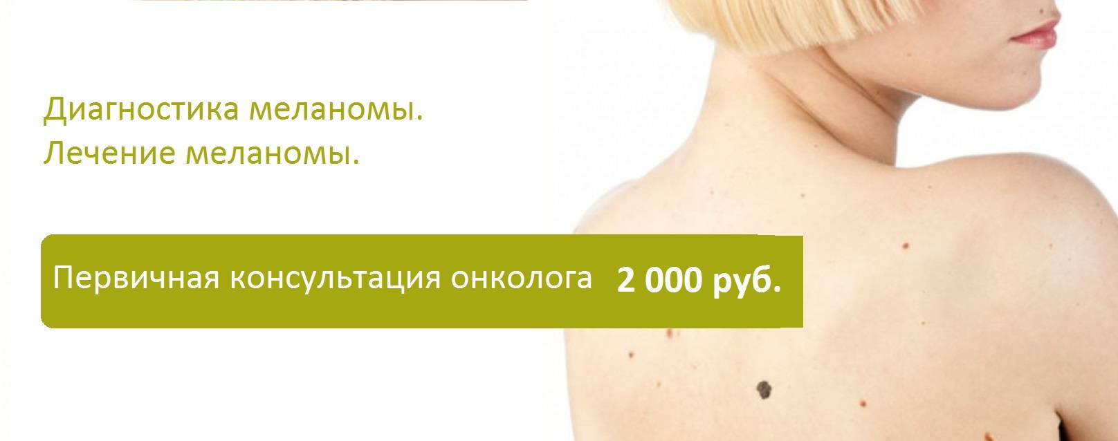 Меланома: признаки, классификация, диагностика, лечение, прогноз