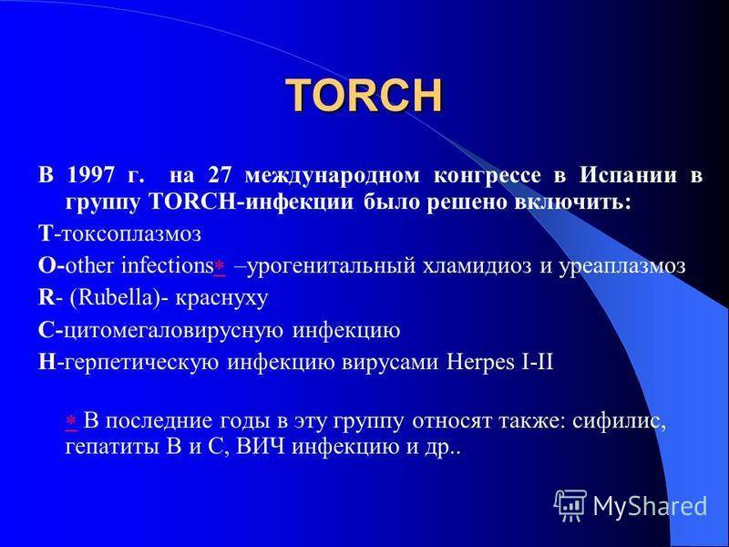 Torch инфекции перечень заболеваний входящих в группу. анализ крови на торч-инфекции