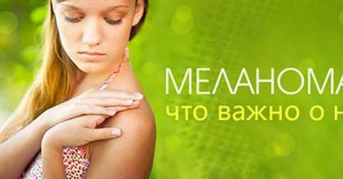 Питание после операции меланома кожи ноги