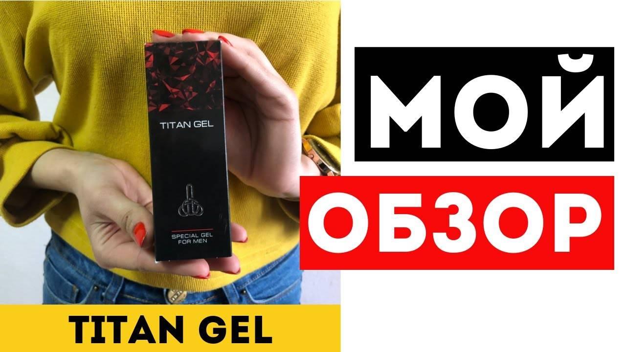 Titan gel: описание товара, принцип действия, как и где можно купить