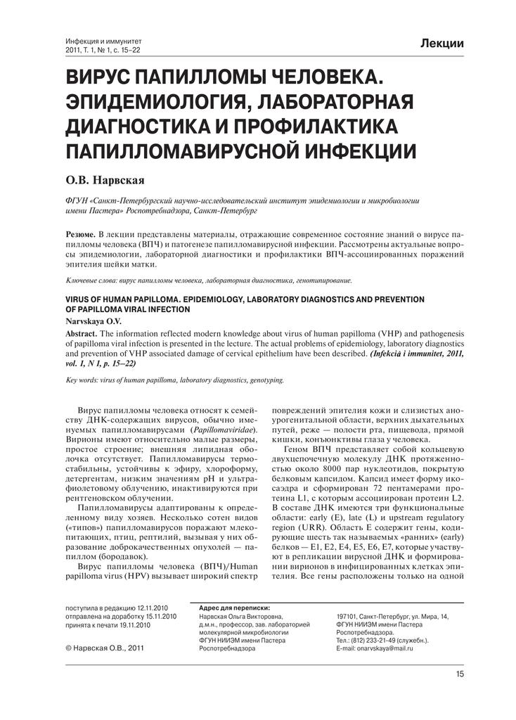 Папилломавирусная инфекция: виды впч, заражение и его признаки, диагностика, как лечить, профилактика