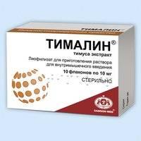 Тималин в лечении рака