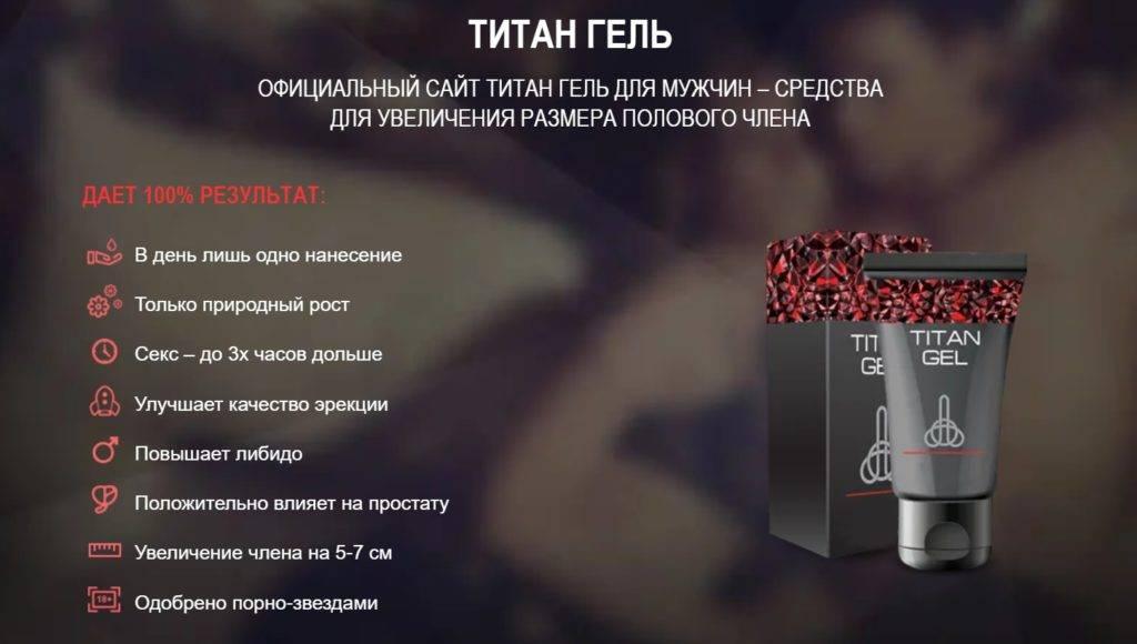 Титан гель заказ по телефону