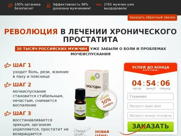 Недорогие и эффективные таблетки от простатита
