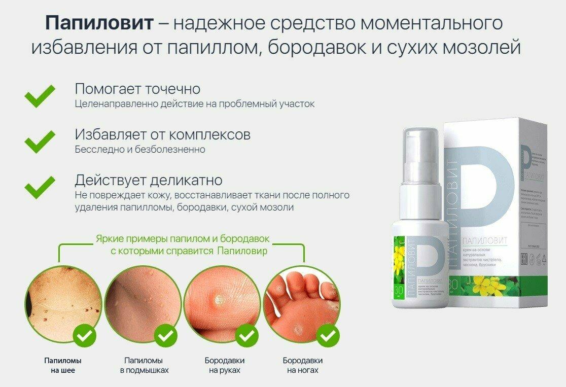 Список препаратов и средств для удаления и лечения вируса папилломы