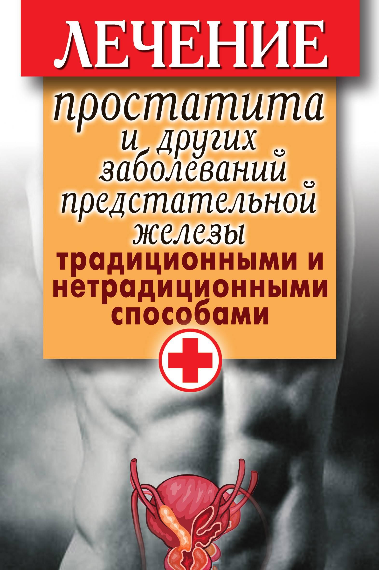 Симптомы небактерального простатита и методы лечения