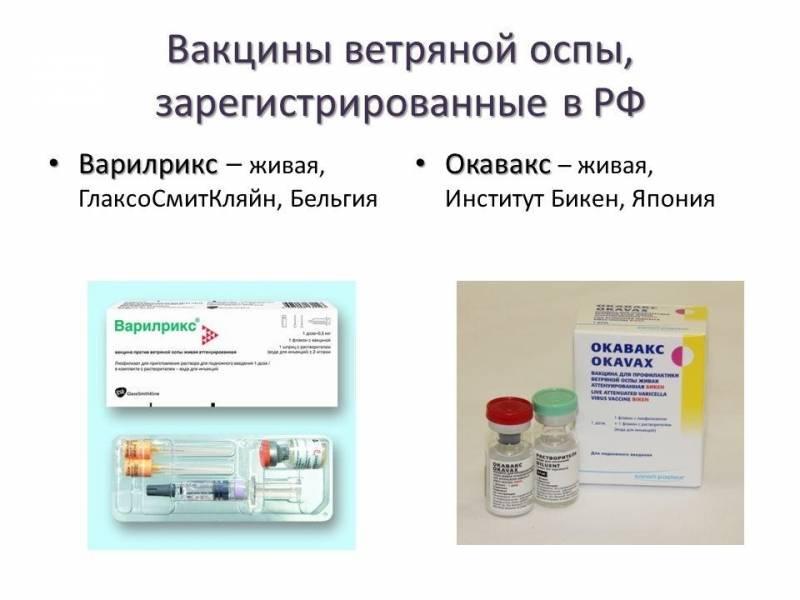 Нужна ли прививка от ветрянки взрослым людям