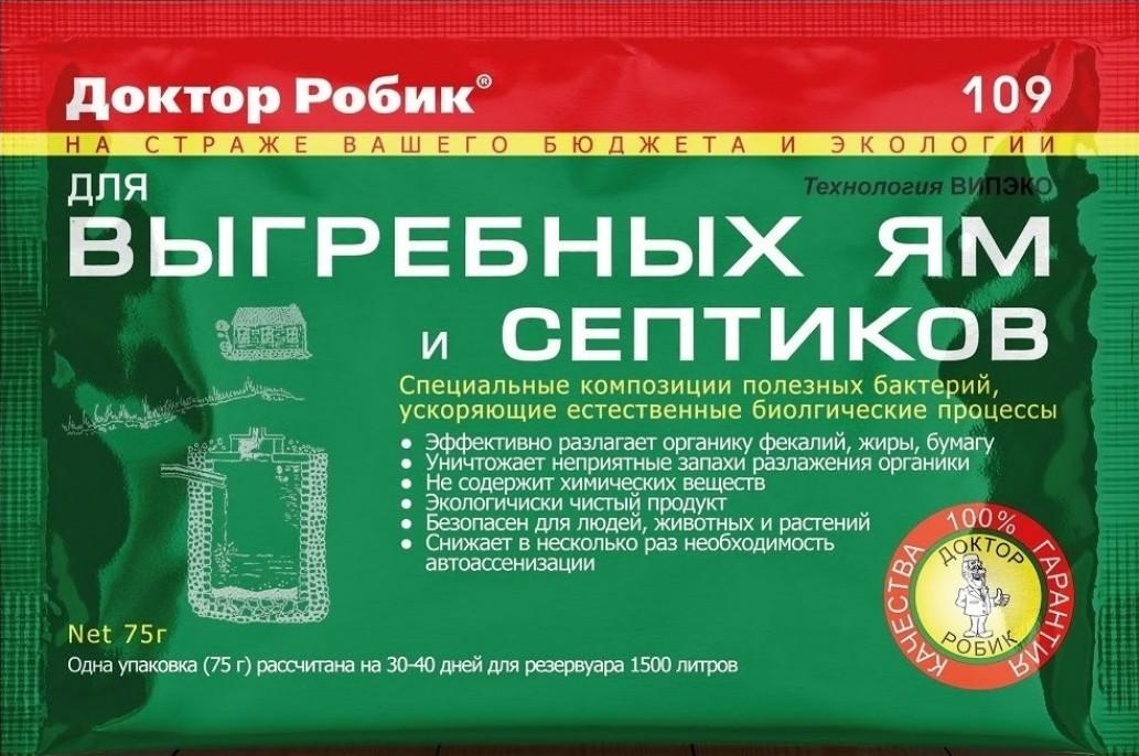 Биобактерии для выгребных ям
