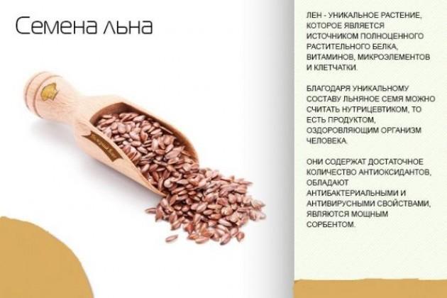 Чем для кожи полезно льняное семя?