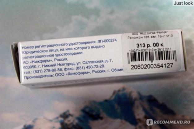 Антисептическое средство Нижфарм Гексикон вагинальные таблетки — отзыв
