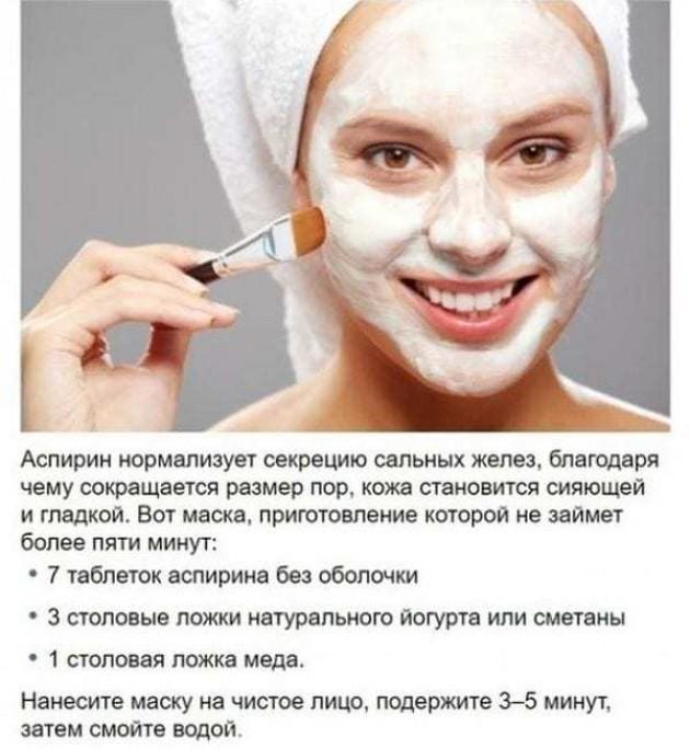 Особенности аспириновых масок