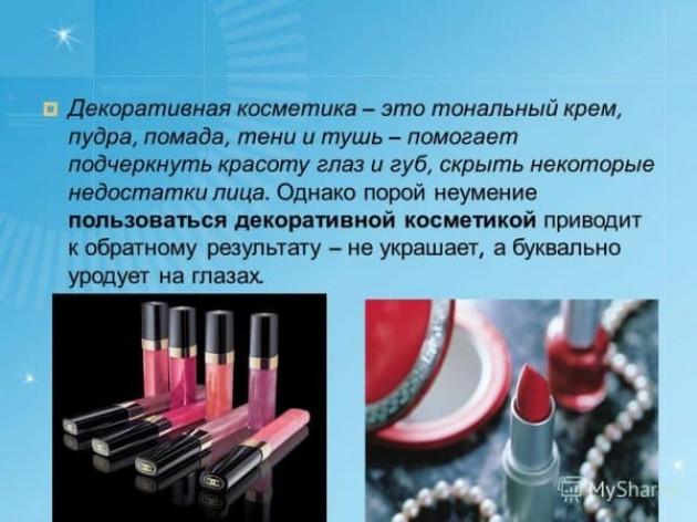 Определение профессиональной декоративной косметики для лица
