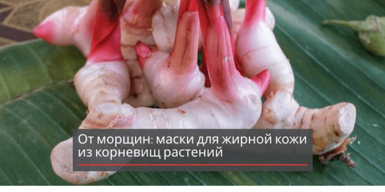 От морщин: маски для жирной кожи из корневищ растений