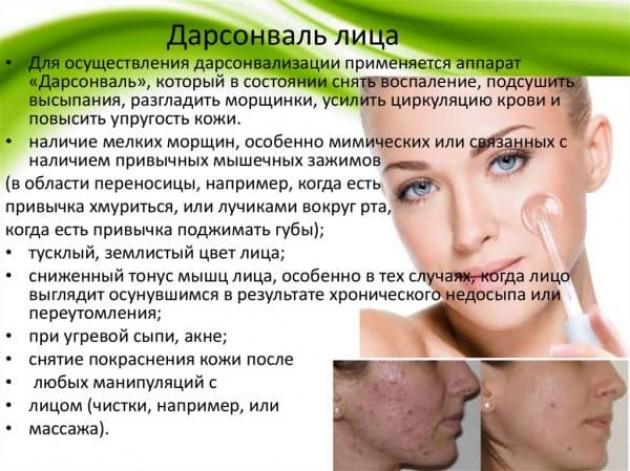 Перечень заболеваний, которые можно лечить дарсонвалем