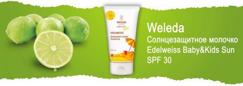 Натуральные солнцезащитные крема для тела с SPF 30