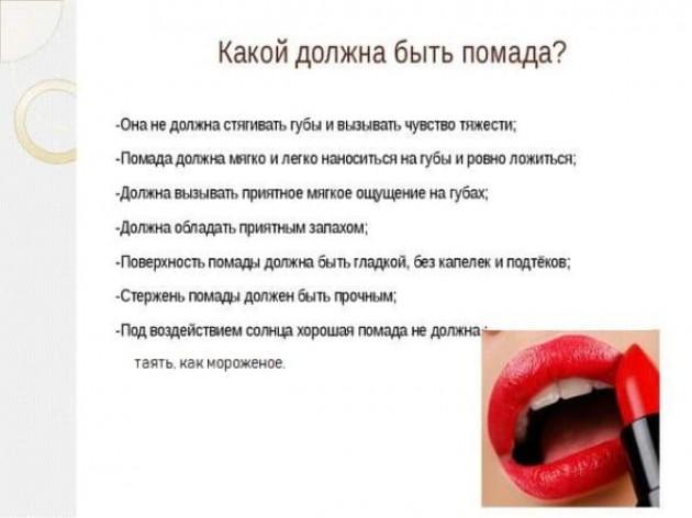 Из чего делают губную помаду
