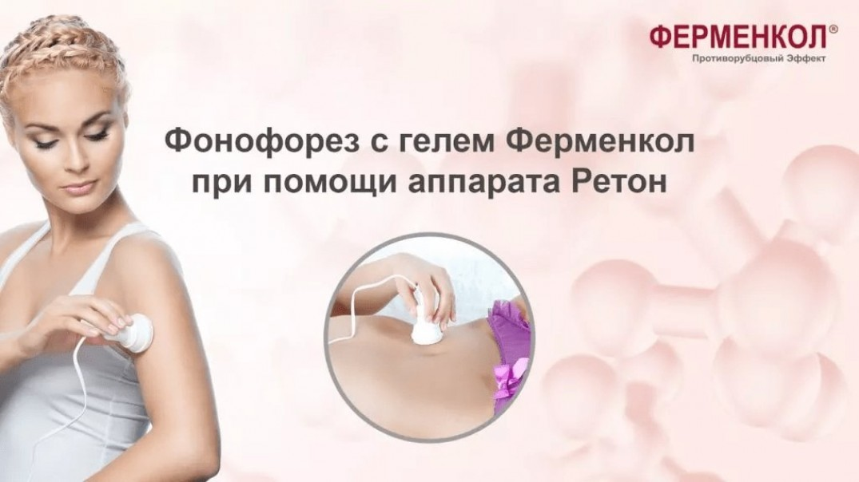 Способы лечения фиброзного целлюлита