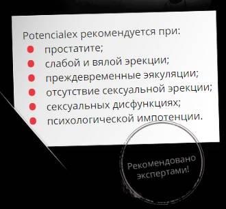 Таблетки для потенции potencialex отзывы