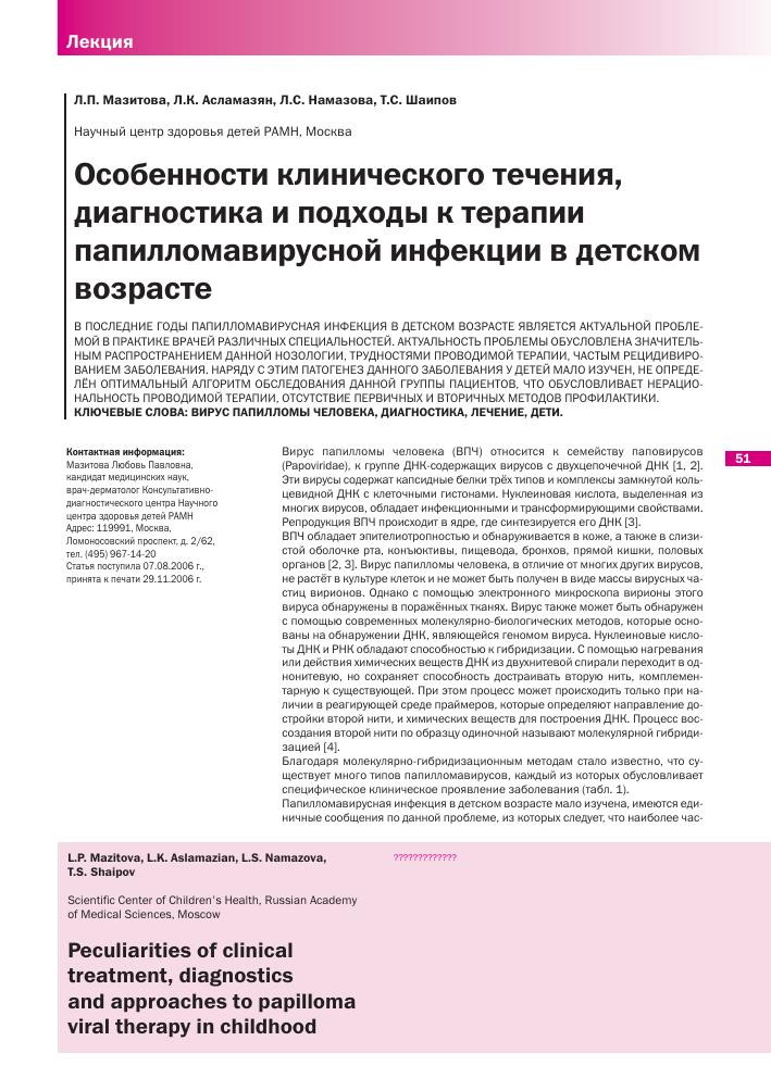 Папилломы на коже: виды, возможные осложнения и методы лечения