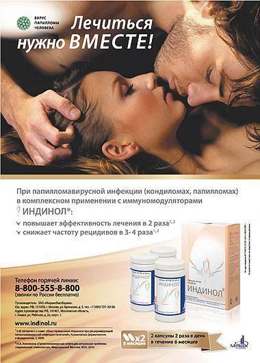 Лечение впч 16 18 у мужчин препараты