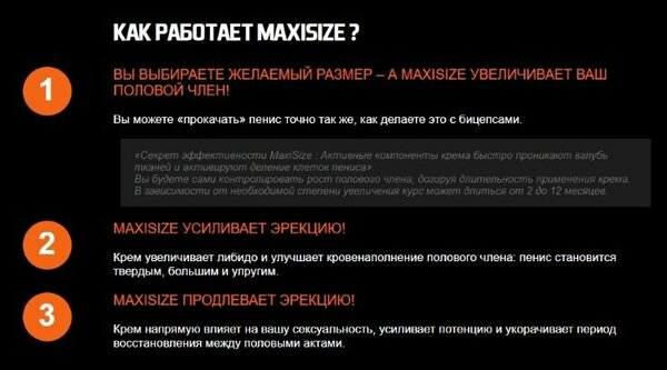 Крем для увеличения члена maxisize - описание оригинального товара, отзывы о нем, инструкция по применению и мнения врачей