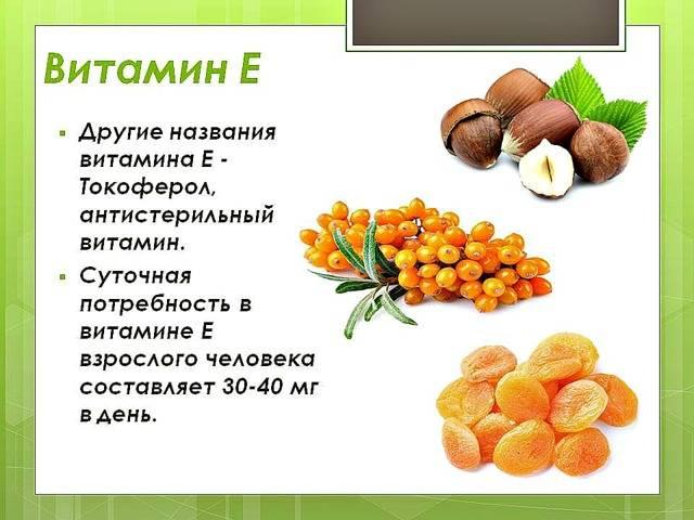 Витамин e для мужчин