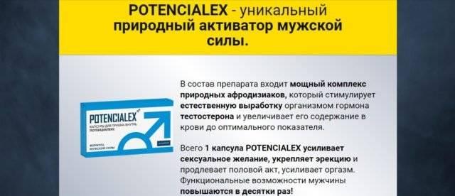 Потенциалекс (potencialex): капсулы для повышения потенции