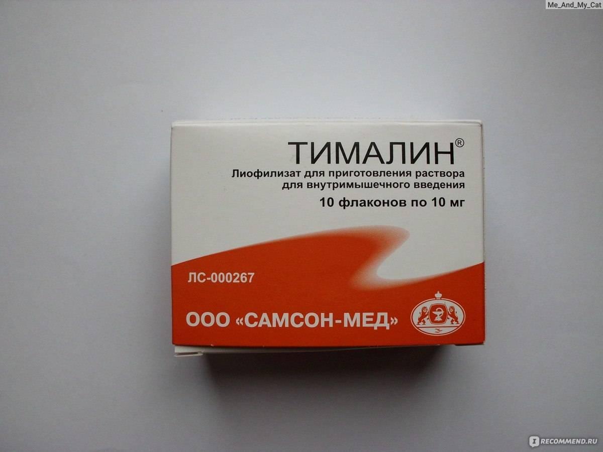 Валентина патенюк лечение рака тималином