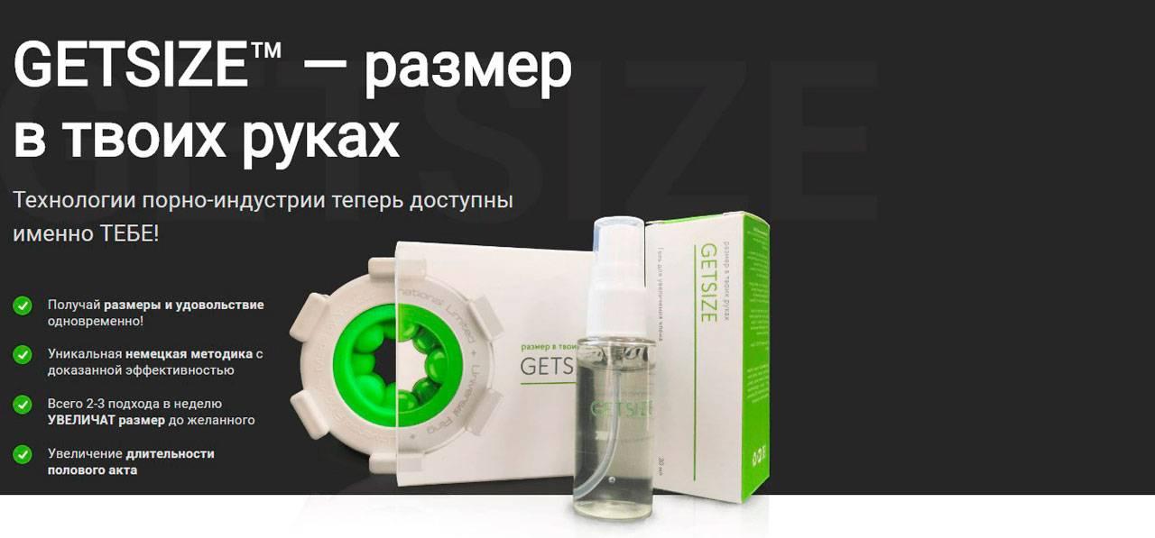 Getsize — массажер с гелем для увеличения полового органа